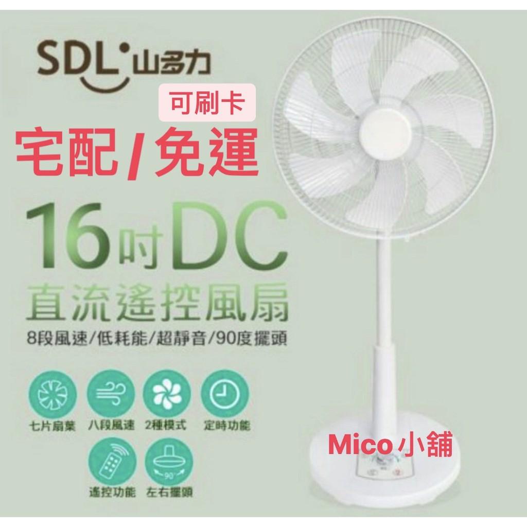 mico小舖🎈即將缺貨↘SDL山多力 16吋遙控定時DC風扇SL-FDC16A-庫(c) 八段風速