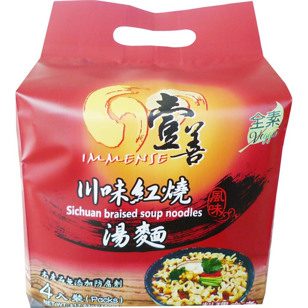 【壹善食品】川味紅燒湯麵500g/4入一袋(全素)