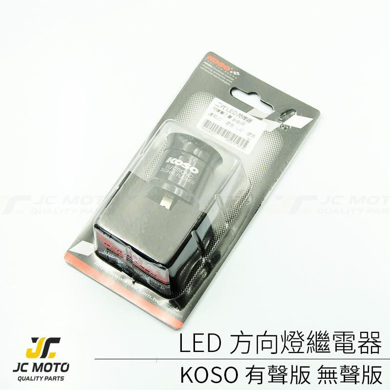 【JC-MOTO】 KOSO LED 方向燈 繼電器 有聲 無聲 方向燈控制器 方向燈快閃 方向燈報閃