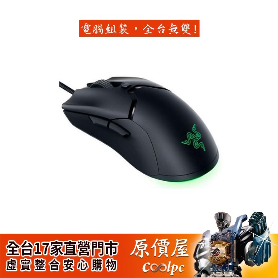 Razer 雷蛇 Viper Mini 毒奎Mini 電競滑鼠/有線/原價屋