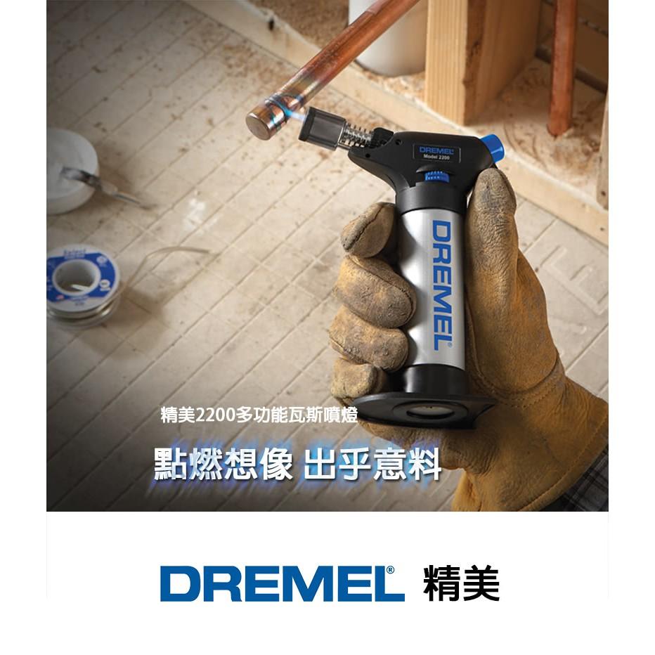 精美 Dremel  2200 多功能瓦斯噴燈 - 原廠保固