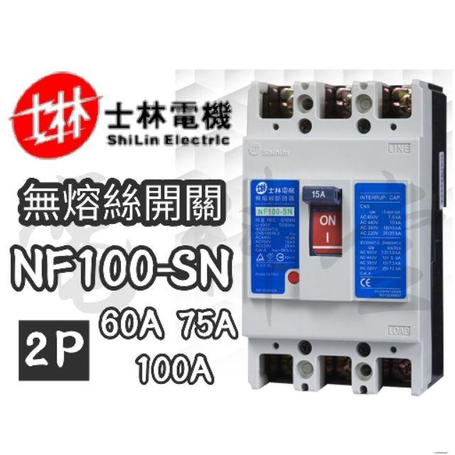 【電子發票 公司貨】士林電機 NF100-SN 2P 60A 75A 100A 無熔絲開關 無熔線斷路器 NFB