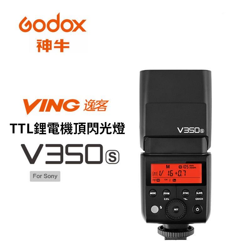 Godox 神牛 V350S Sony TTL鋰電機頂閃光燈 V350 [相機專家] [公司貨]