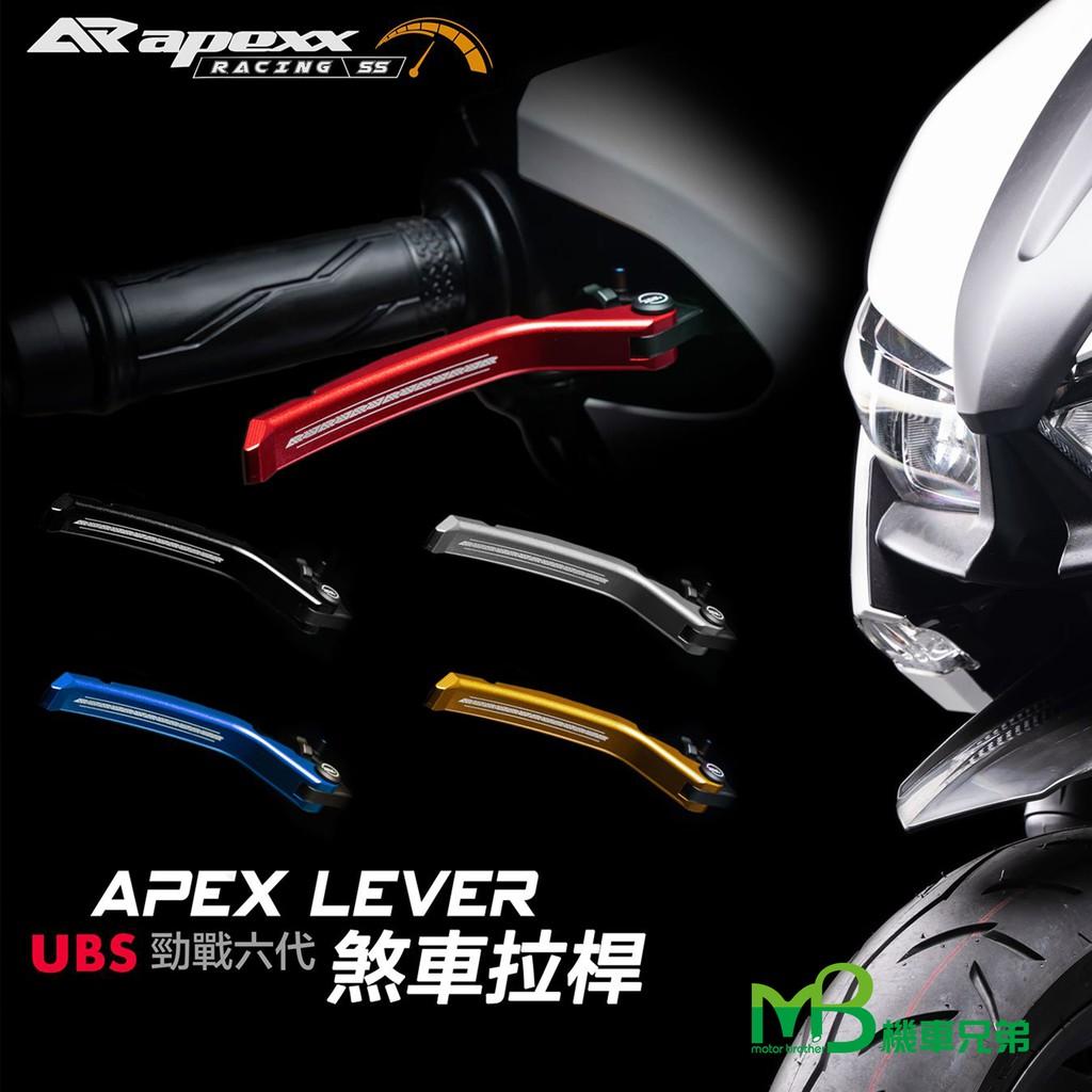 【APEXX】Apex lever ABS/USB煞車拉桿組 (六代勁戰/BWS UBS)