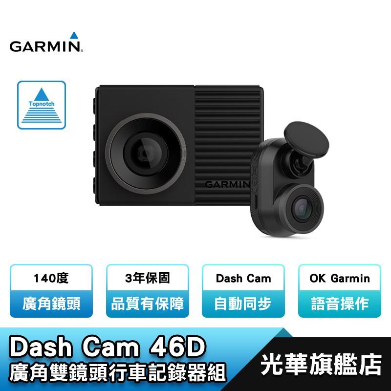 Garmin Dash Cam 46D 廣角 雙鏡頭 行車記錄器組【全新公司貨】