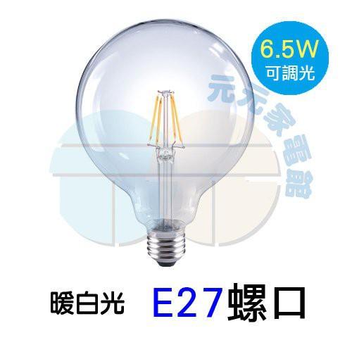 Luxtek樂施達6.5瓦E27燈座/G120型(暖白光-可調光)單入G120-6.5W
