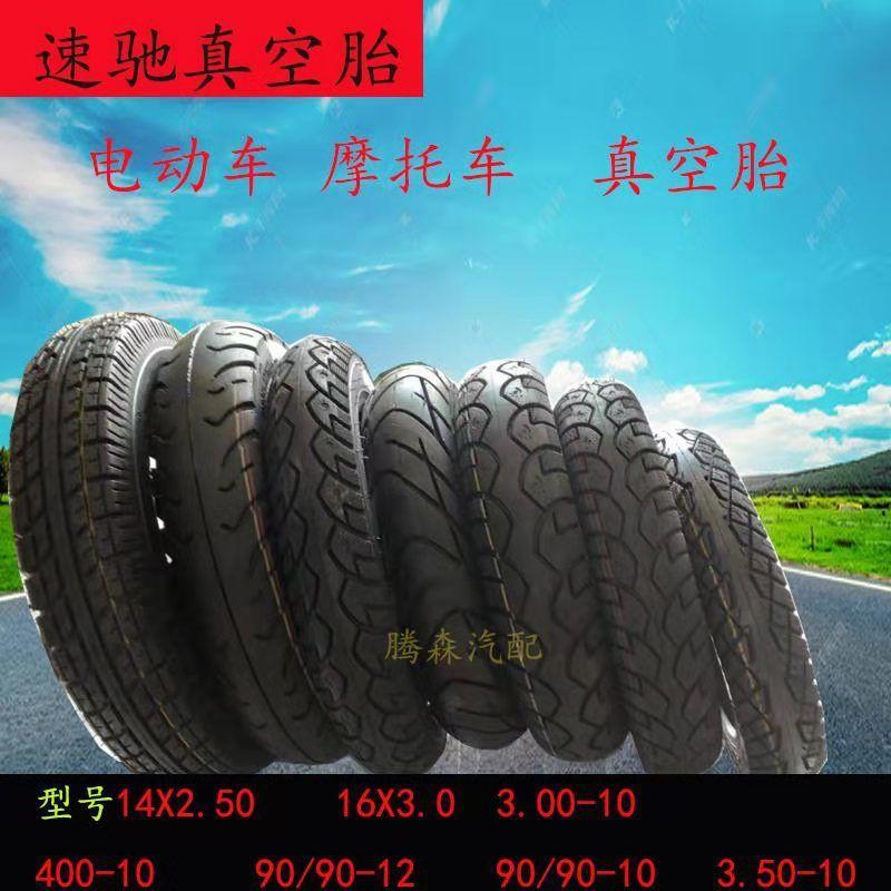 精品胎速馳輪胎90/90-12 3.50-10真空胎電動車胎16X3.0摩托車外胎真空胎熱銷
