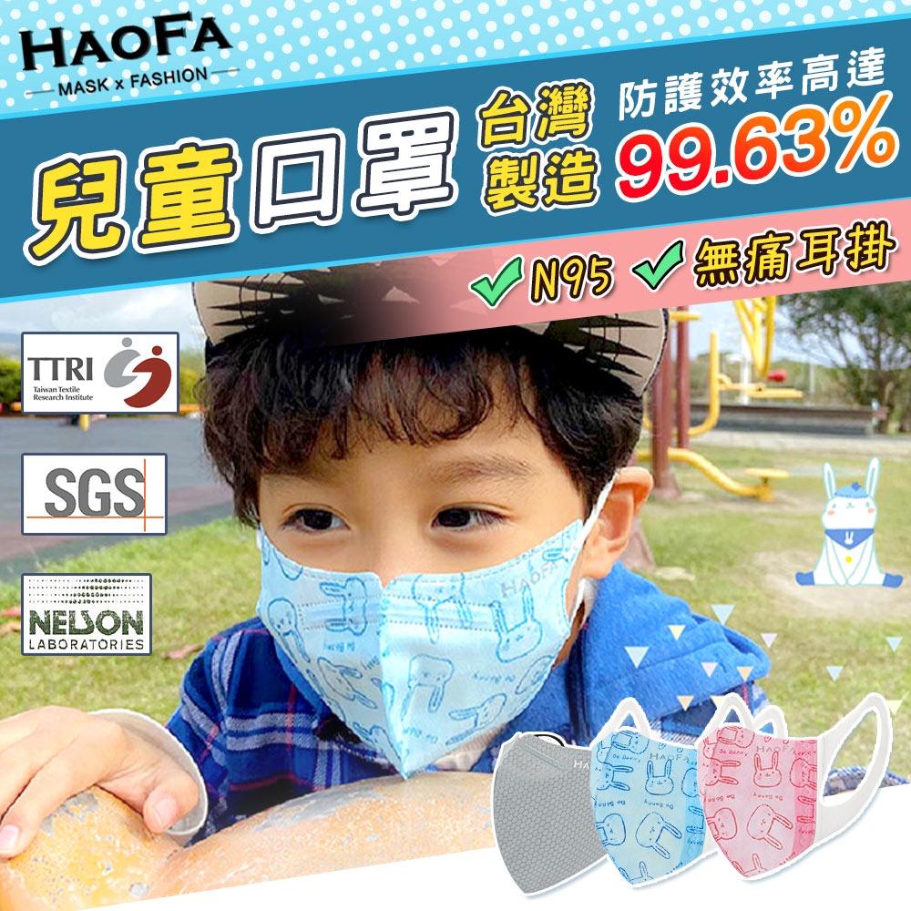 兒童口罩 台灣製造 【N95款|無痛耳掛款】50入 小孩口罩 立體口罩 防護口罩 幼童口罩 小朋友口罩 3D口罩 口罩