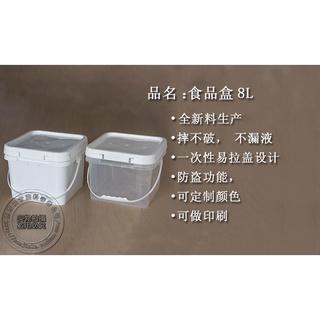 歡樂購物食品級塑料桶8L升公斤KG加厚帶蓋方形提桶密封包裝桶果醬桶收納桶滿300元出