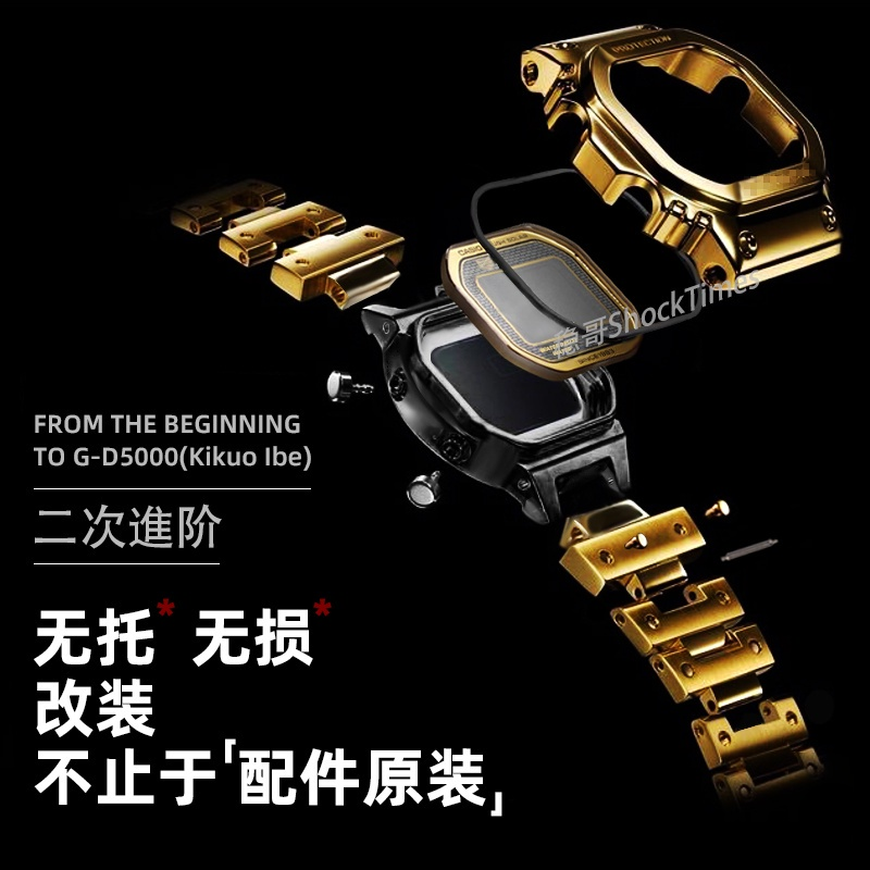 【新品現貨】穩哥G-SHOCK DW-5600 GW-M5610金屬錶殼錶帶GW-5000/5035銀磚改裝