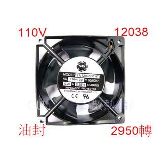 光華CUMA散熱精品*STK SA12038S1HT 110V/ AC 12公分風扇 12X12X3.8cm 鐵框~現貨 台北市