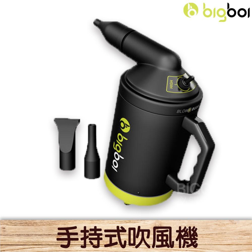 【bigboi】BUDDI 手持式乾燥吹風機吹水機 (烘乾 洗車 腳踏車 機車 汽車 車輪)