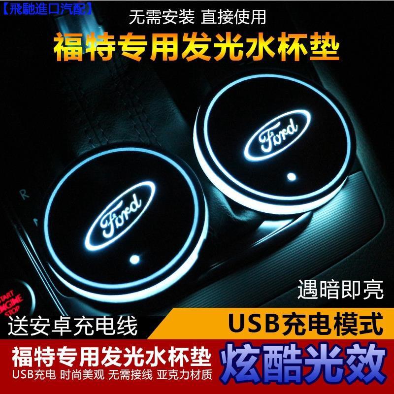 【飛馳精選】現貨 福特 FORD Focus Fiesta Mondeo Kuga七彩發光水杯墊 氣氛燈內飾改裝 汽
