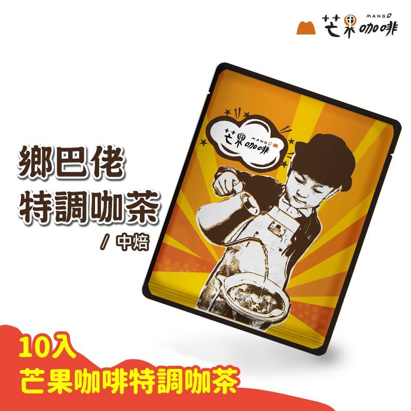 【芒果牌】鄉巴佬特調咖茶 中焙 茶包式咖啡包10入 (16g/包) Mango芒果牌 芒果配方咖啡 果茶特調