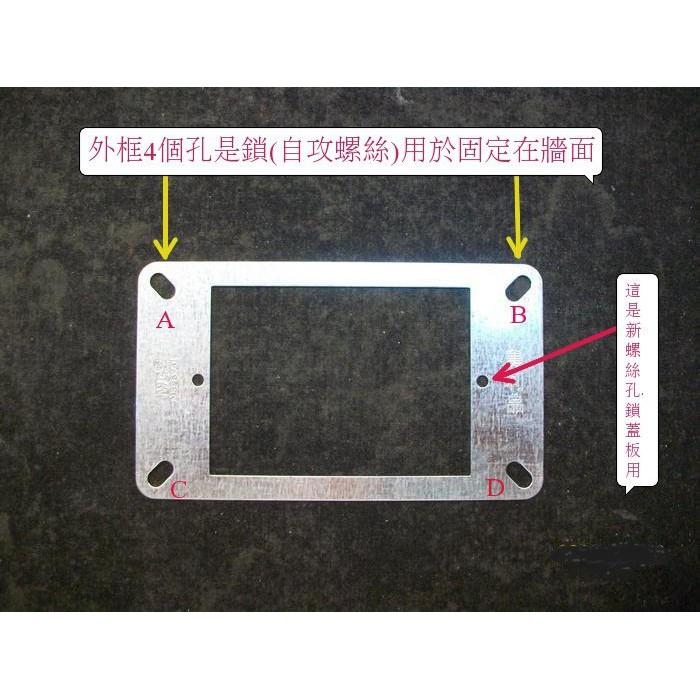 20片裝.BOX斷耳固定片接線盒生銹怎麼辦?蓋不耳維修.BOX固定框.SGCC鋼性強.鋼板厚.不用電鑽可以(塑鋼土)黏固