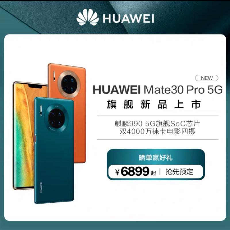 全新中國官網陸版代購【5G旗艦】Huawei/華為Mate 30 Pro 5G麒麟990徠卡四攝5G芯片智能手機