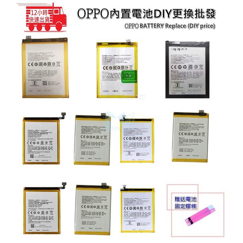 適用於OPPO手機內置電池 維修DIY料件 A57 A77 R9S R11S R15 R17電池