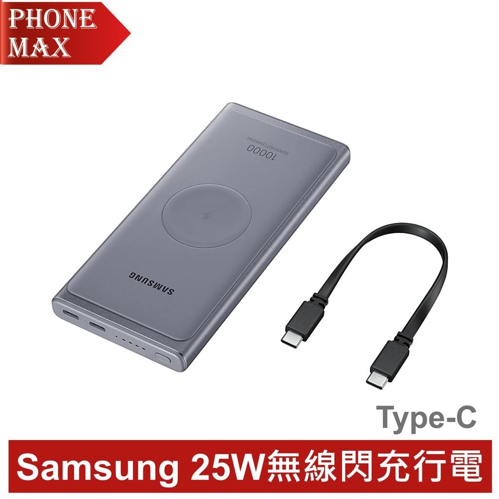 Samsung 25W 無線閃充行動電源 10000mAh Type C (U3300) 公司貨 原廠盒裝