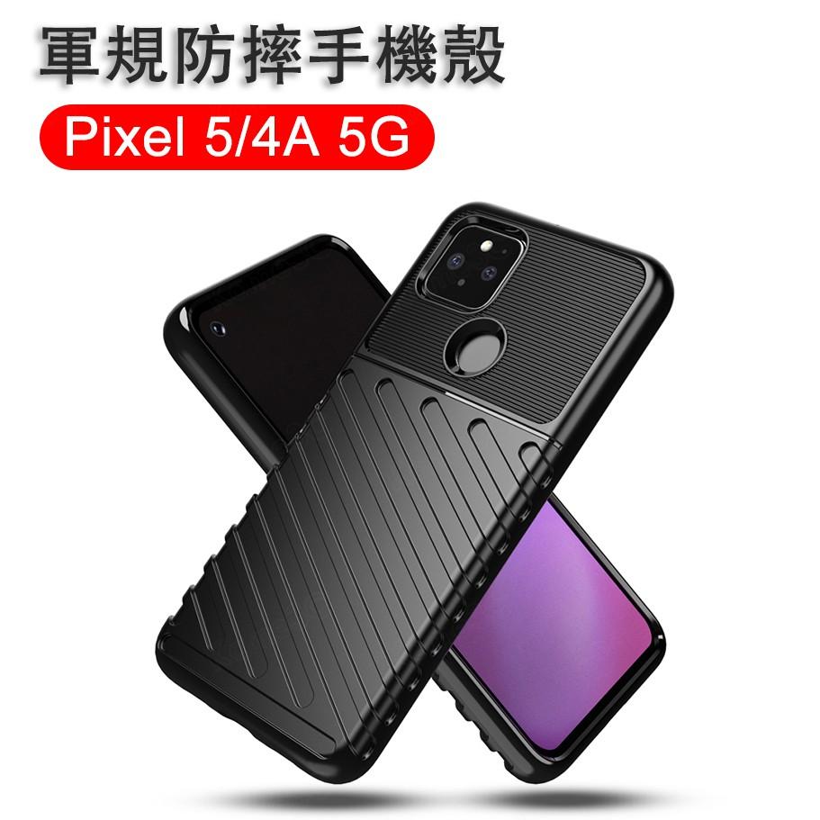 谷歌 Pixel 5 4A Pixel5 Pixel4A 5G 軍工防摔 軟殼 手機殼 保護殼