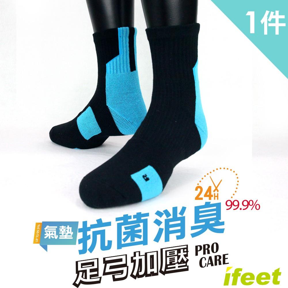 【IFEET】活動價EOT科技不會臭的中統運動襪(K132-1)-1雙入-藍色