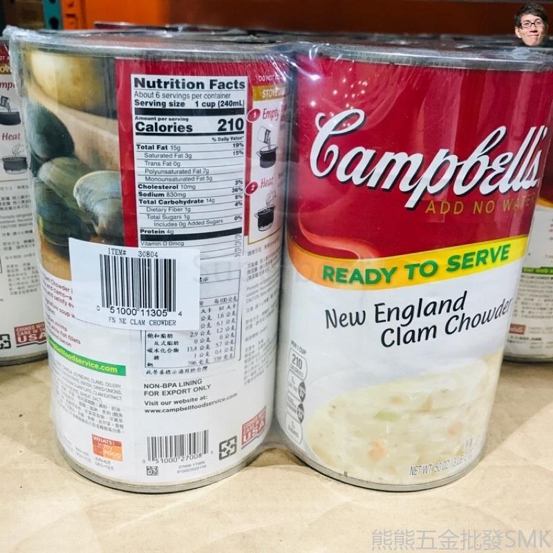 新英倫蛤蜊濃湯 1.4公斤 x 2罐   COSTCO 好市多