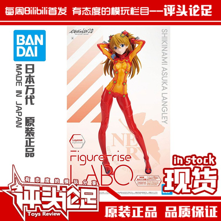 【現貨】现货 万代 Figure-rise LABO 明日香 EVA新世纪福音战士 拼装模型