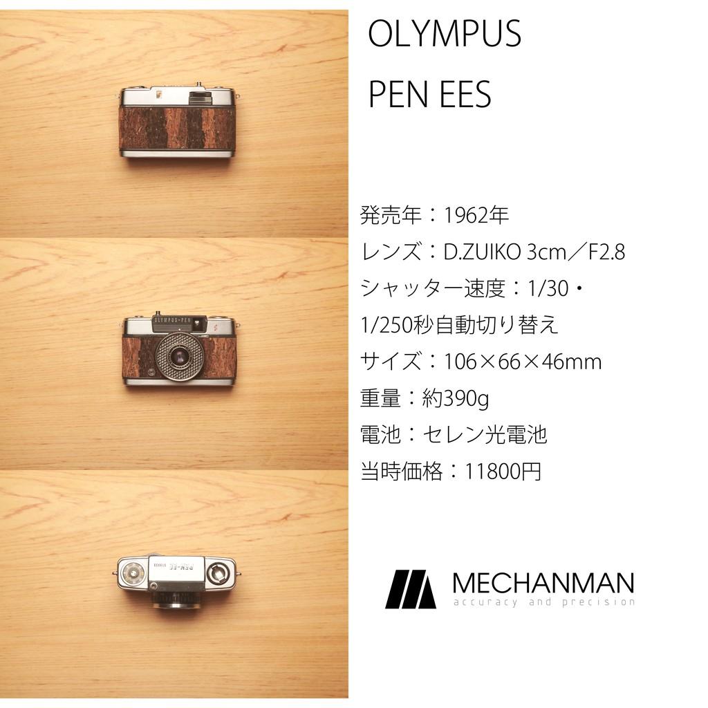 mechanman LAB吃底片的銀鹽老相機OLYMPUS EES(135底片半格片幅)