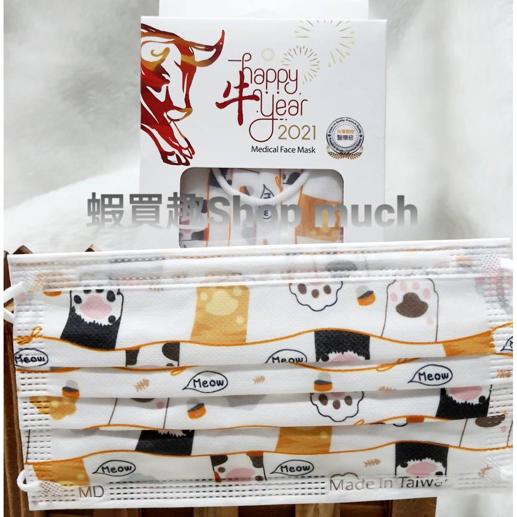 💯台灣製現貨(MD雙鋼印) 聚泰 貓掌球 成人醫用平面口罩