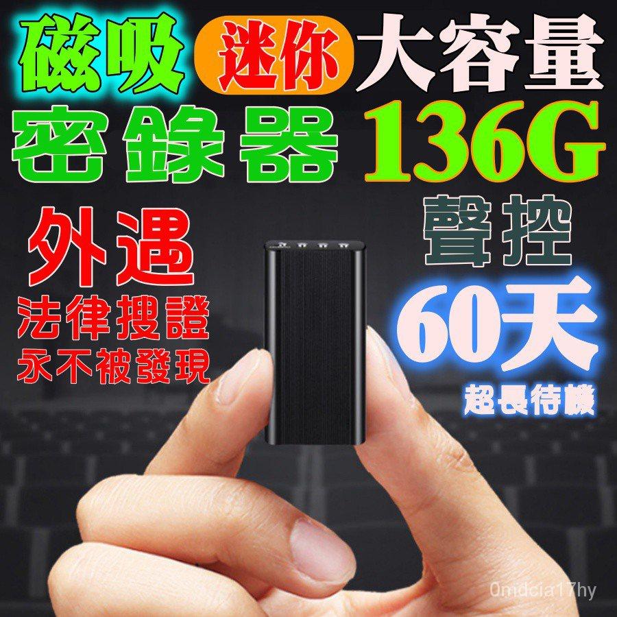 【熱銷出貨】待機 60天 136G高清磁吸 聲控 密錄器 錄音筆 外遇 法律蒐證 大容量電池 錄音筆  錄音筆 竊聽器