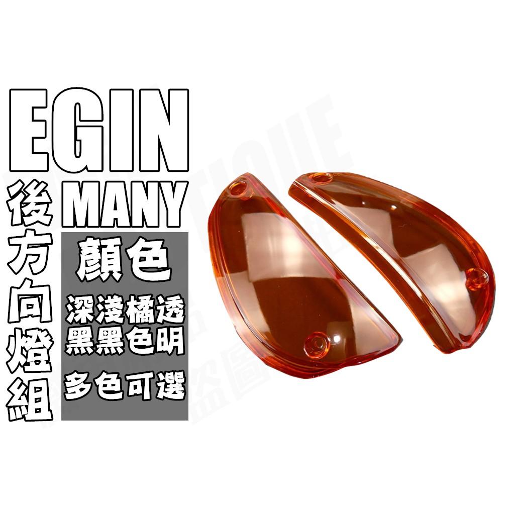 E-GIN 部品 MANY 魅力 100 110 後方向燈組 橘色