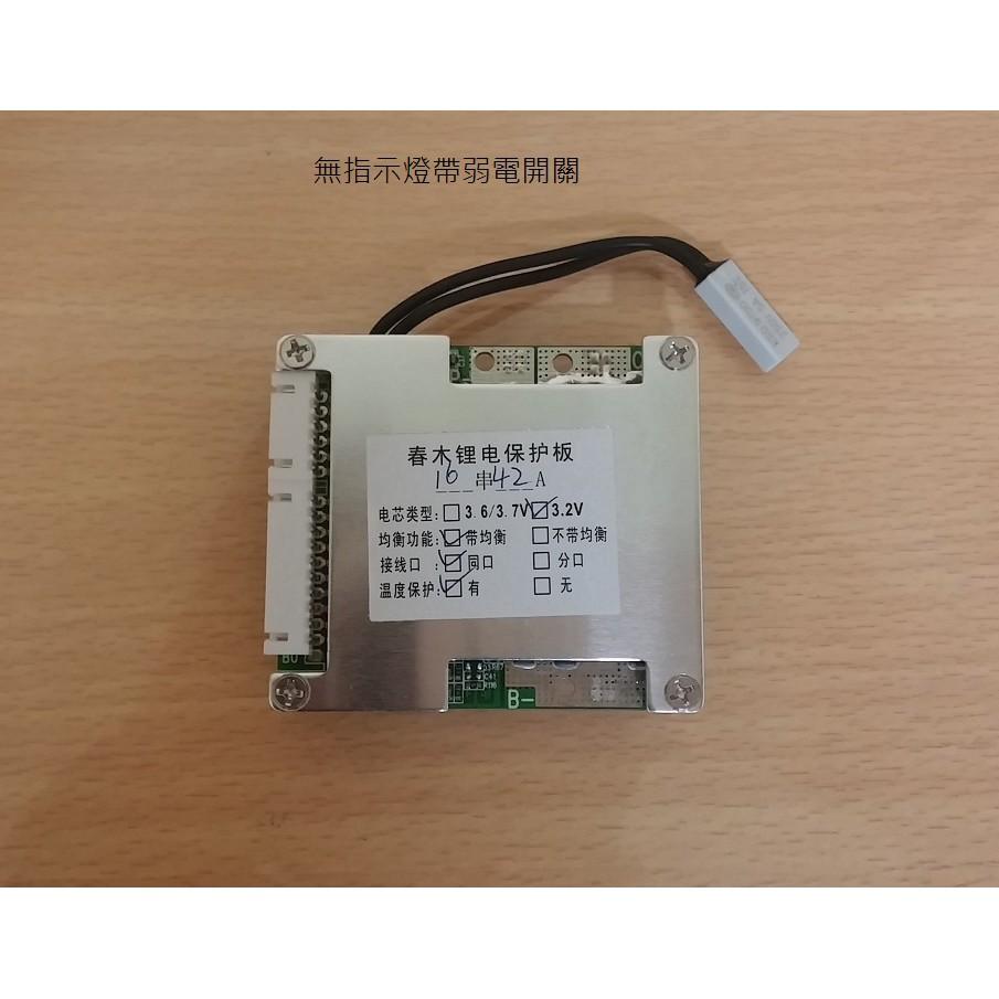 48V 16串 60V 20串 24 V8串35A42A同口鐵鋰電池保護板 帶溫控 均衡 磷酸鐵鋰保護板 鋰鐵保護板