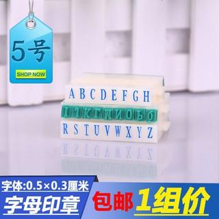 現貨 供應5號字母印章大寫26個英文A-Z組合章日期符號多功能活字印價格標價 新竹市