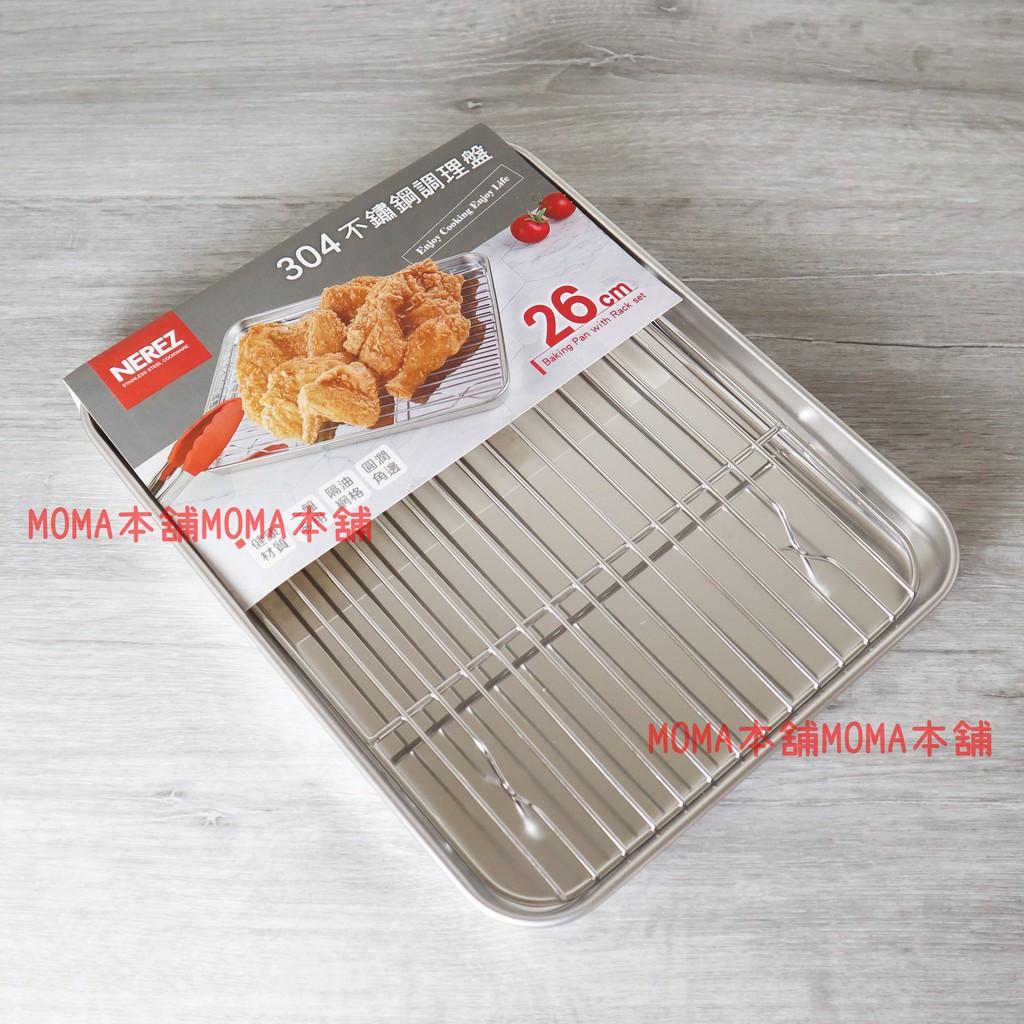MOMA本鋪NEREZ 304 不鏽鋼 調理盤23CM 26CM瀝水盤 瀝油盤 冷卻架 烤盤 料理盤 陳列盤 方盤水果盤
