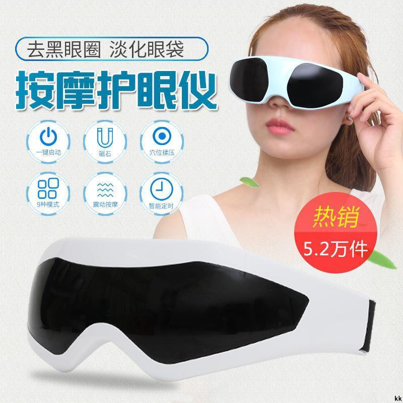 全網最低【改善視力護眼儀】眼睛眼保儀 眼紋黑眼圈抗疲勞振動 眼部按摩器