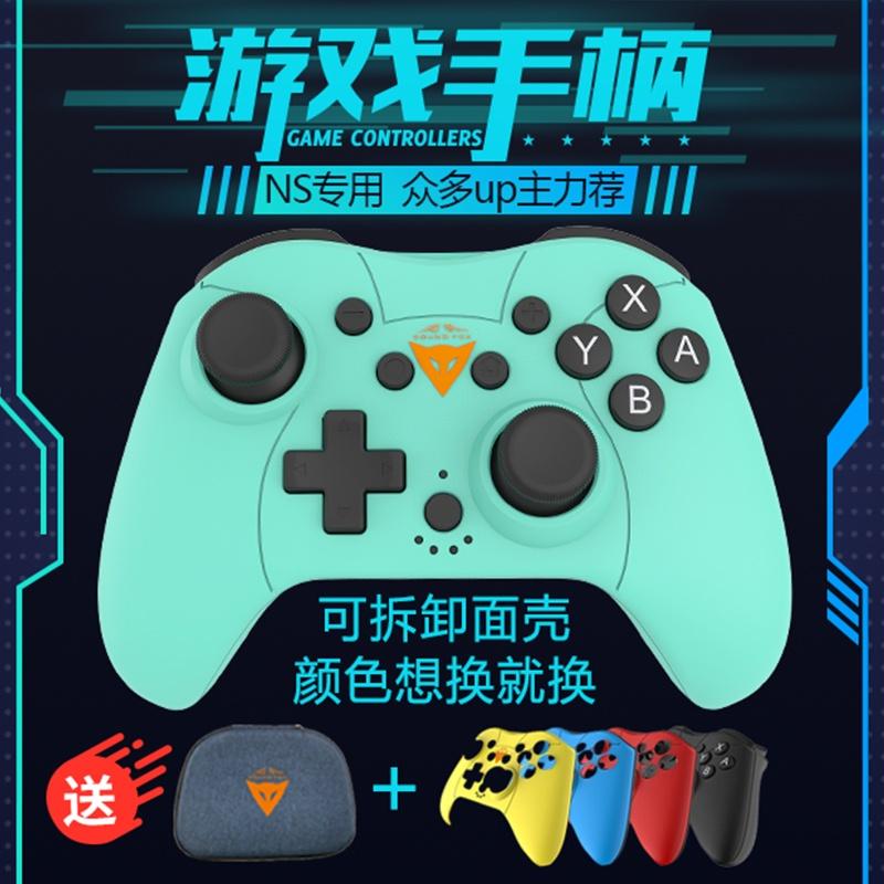 奕狐mini手柄無線switch雙人遊戲nslite外設PC電腦版Steam成行gta