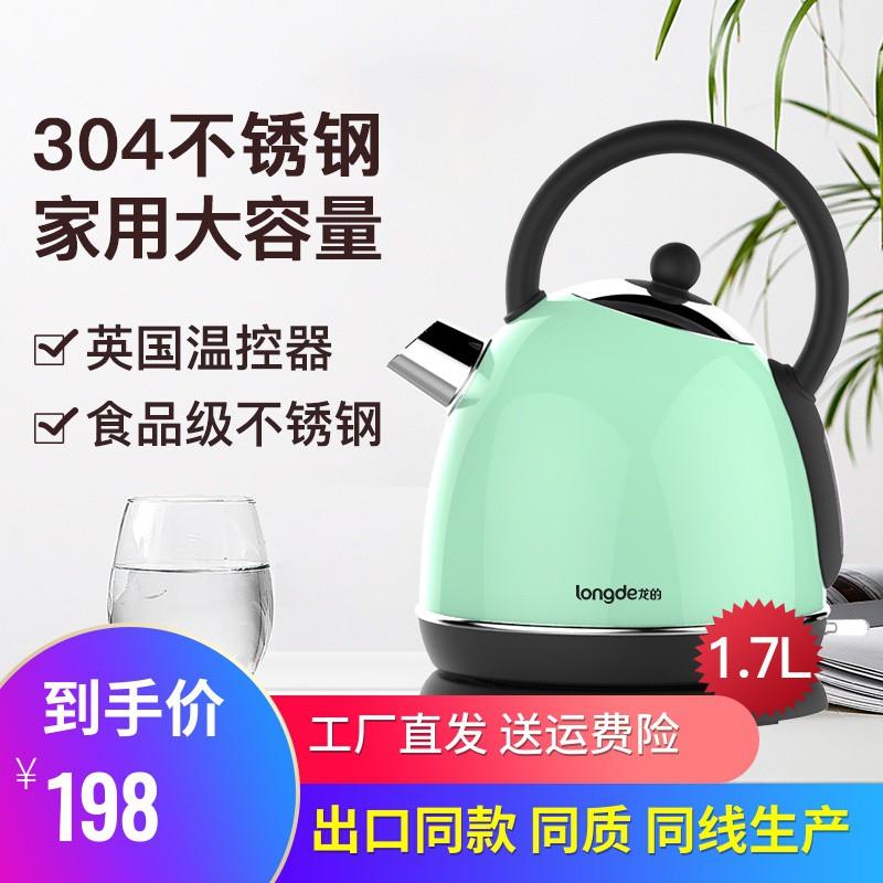 /促銷價/龍的LD-1367電熱水壺家用大容量煮水壺燒開水壺自動斷電304不銹鋼