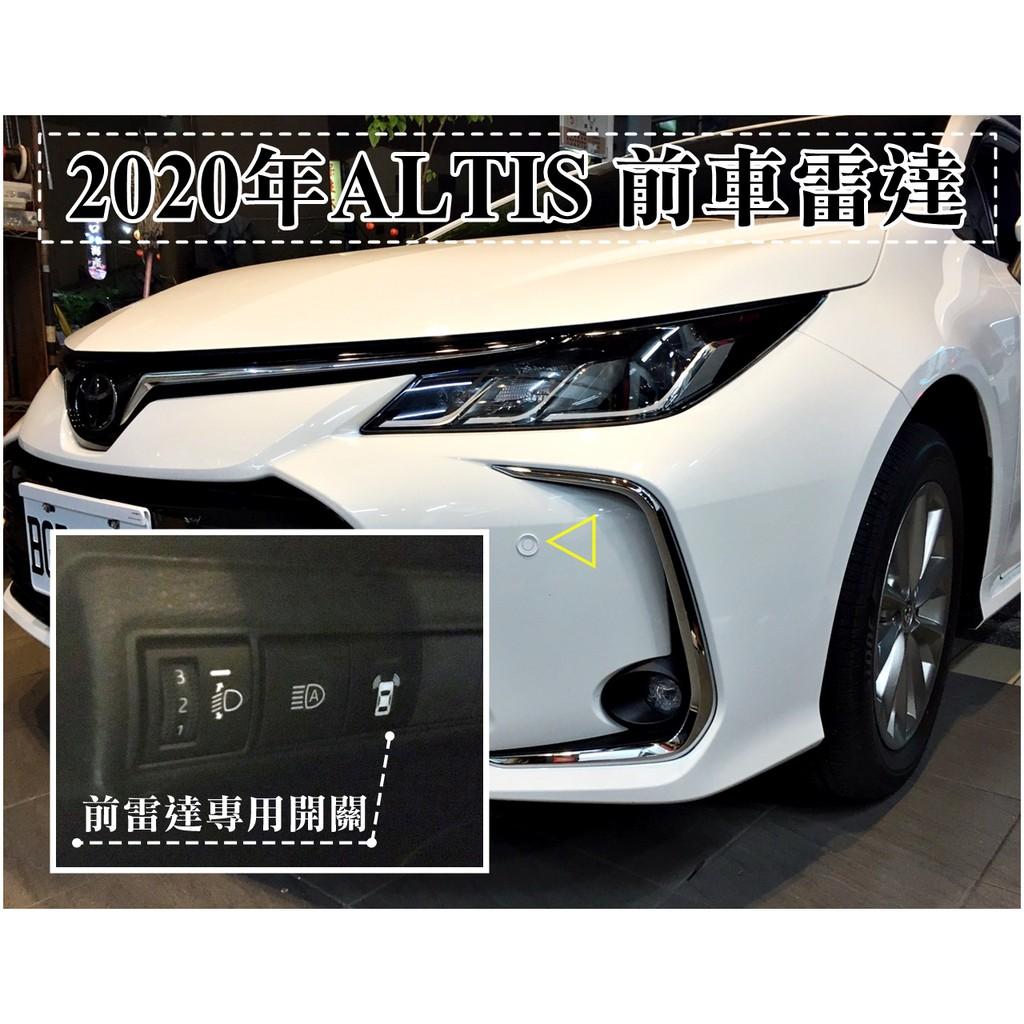 大高雄【阿勇的店】TOYOTA ALTIS 12代 實車安裝 兩眼前車雷達 實體店面 前偵雷達黑/白/銀三色 工資另計