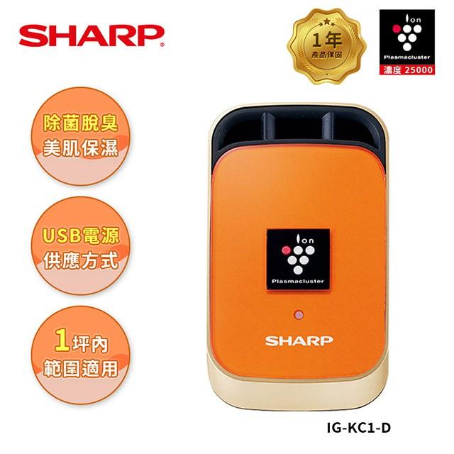 夏普 個人隨身PCI 自動除菌離子產生器/清淨機 IG-KC1系列 橙橘黃