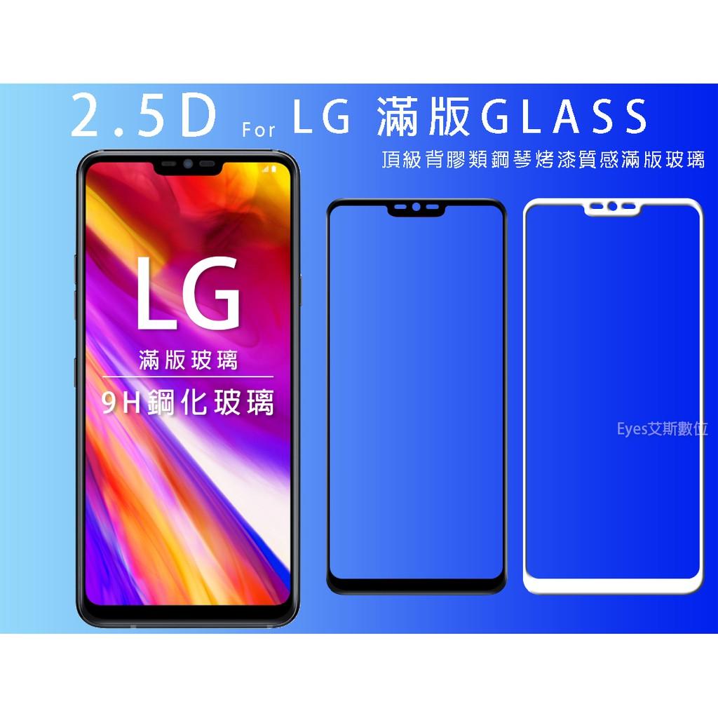CY 適用LG G8S G8X Q7 Q7+ BTS Edition〈全滿版9H玻璃貼〉滿版玻璃貼玻璃膜螢幕貼保護貼
