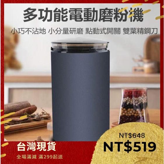 台灣現貨 電動磨豆機 咖啡磨豆機 研磨機 電動打粉機 磨豆機 磨粉機 電動研磨機 攪碎機 粉碎機 磨豆 磨粉器 磨粉