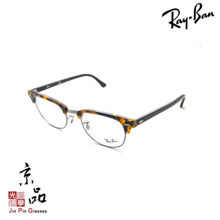 【RAYBAN】RB 5154 5492 51mm 經典復古款眉架 玳瑁框特別色 公司貨 JPG 京品眼鏡