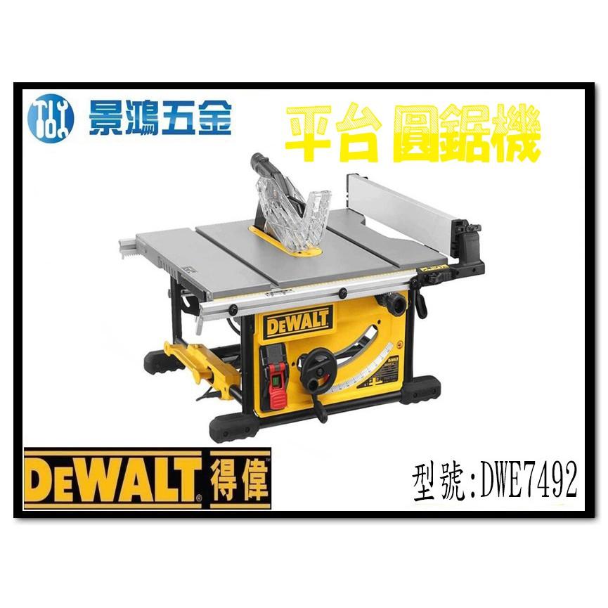 宜昌(景鴻) 公司貨 得偉 DEWALT 10吋 桌上型圓鋸機 平台圓鋸機 木工 DWE7492 桌上圓鋸機 含稅價
