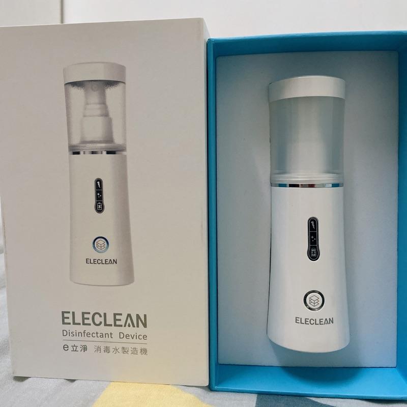 ♦️《二手出清》【ELECLEAN】e立淨消毒噴霧 消毒水製造機 強效殺菌 抗病毒