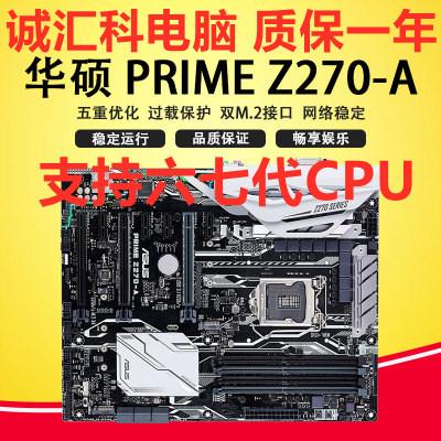 保一年Asus/華碩PRIME Z270-AR主機板Z270-A Z270-P支持6700K 7700