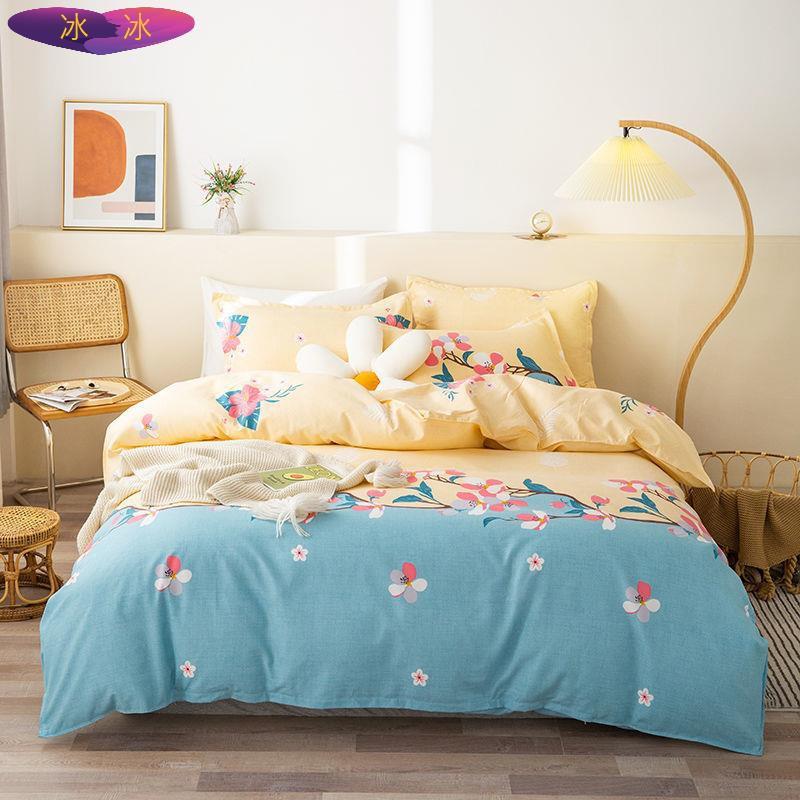 冰冰現貨 標準單人床包被套四件組 床上用品網紅親膚被套1.8米床罩學生宿舍0.9床 120X200 被套四件組