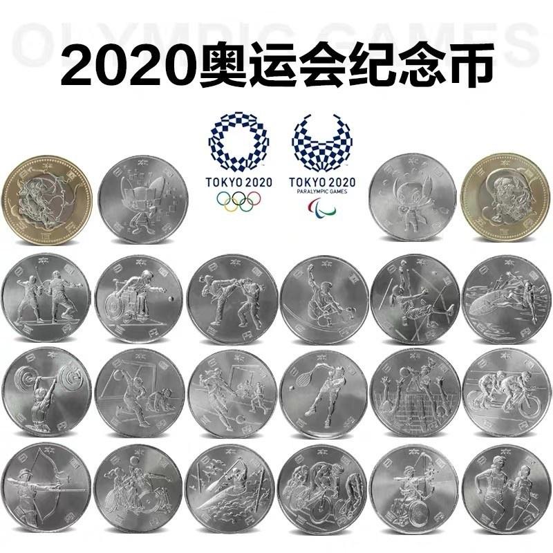 東京奧運會 紀念品 精品 限量 日本2020年東京奧運會殘奧會紀念幣一二三四組奧運流通紀念幣雷神#川の屋小鋪♉#