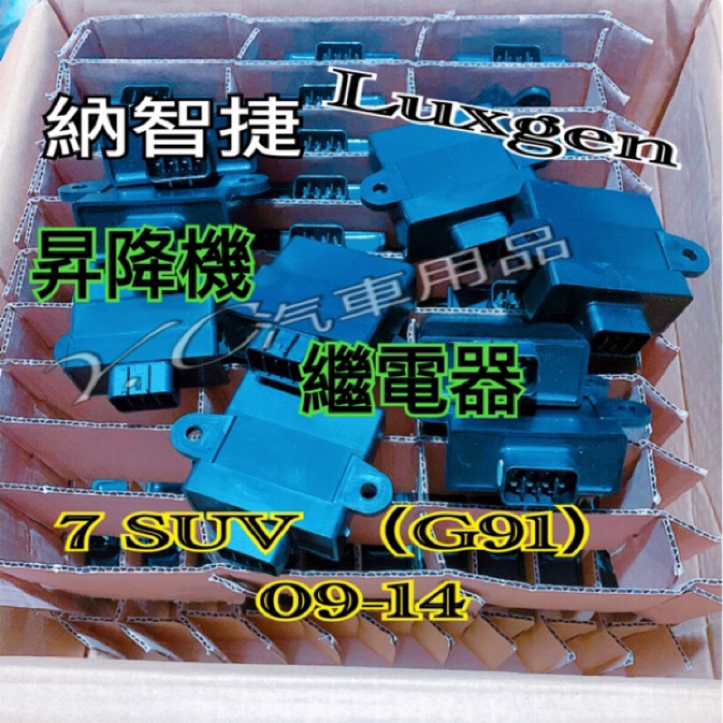 新-納智捷 LUXGEN U7 7SUV 升降機 昇降機 繼電器 昇降機繼電器 升降機繼電器 控制器