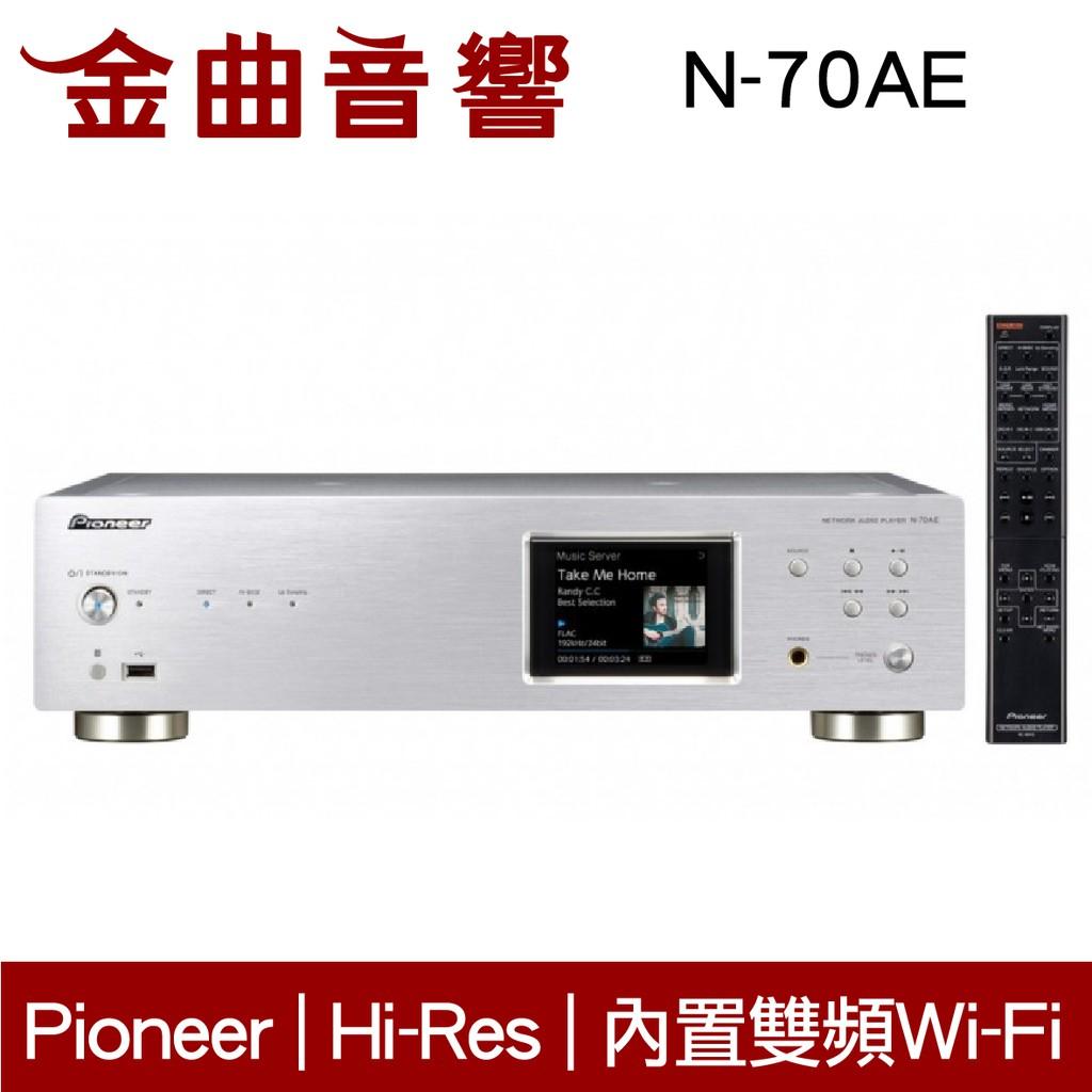Pioneer 先鋒 N-70AE 網路音樂播放機 前級 支援解碼各種音樂格式 | 金曲音響