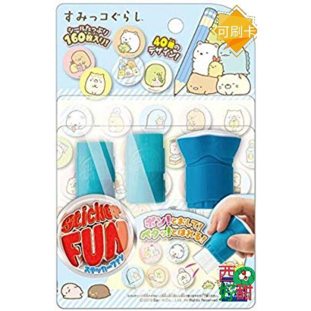 🏅 Sticker fun 日本 角落生物 連續貼紙印章 按壓貼紙製造機 (附2補充包)