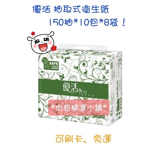 *肉包精選小舖*Livi 優活 抽取式衛生紙150抽x10包x8袋
